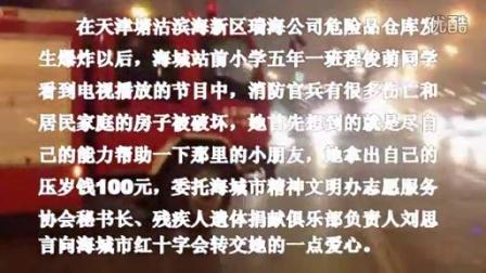 鞍山首位向天津捐款人海城站前小学程俊萌