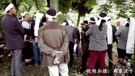 【彝寨汉子】天籁之音 彝族经典葬礼唢呐 贵州毕节七星关区三官寨彝族农村葬礼实拍 埋棺