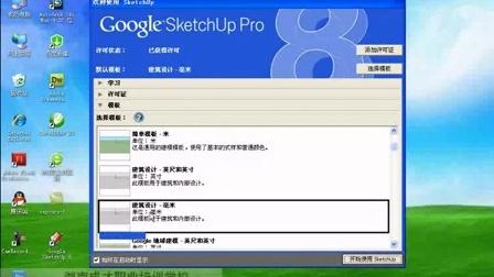 草图大师SketchUp零基础入门视频教程第01课 Sketch Up的基础知识