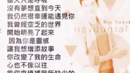 Bie 2015新单曲《灵感》中文歌词大意