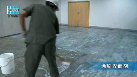 雷帝水泥自流平 LATICRETE Cement-Based Self-leveling Floor