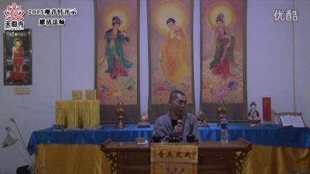 2015观音忏前一天耀清师开示2