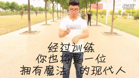 2015年秋 山西农业大学信息学院 巅峰魔术社宣传片