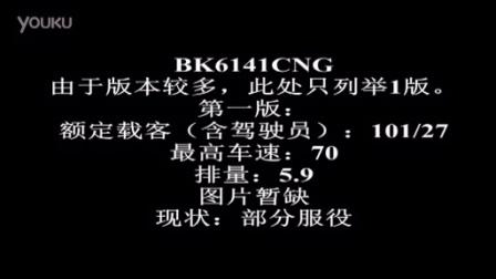 北京公交图集简介(上)