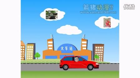 东莞市常平镇陈屋贝出发和谐号去广州动画 箭猪动漫
