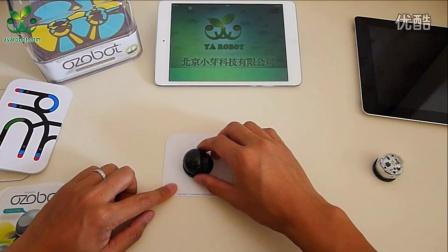 课程:Ozobot机器人 利用卡片校准ozobot机器人 北京小芽科技