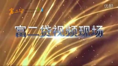 150826 富二贷新单视频 杨浦区鞍山四村