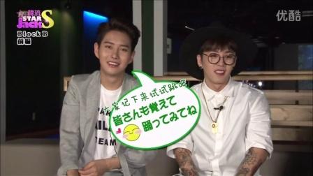 【BlockB吧中字】150801 Hallyu starS BlockB(Taeil×B-Bomb) EP1