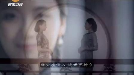 韩诺负离子卫生巾  甘肃卫视 形象片