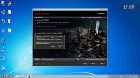 AutoCAD2012安装及破解教程