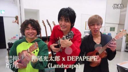 《Landscape》——押尾光太郎 x DEPAPEPE