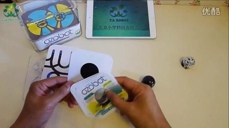 课程:Ozobot机器人 第一次开封使用过程