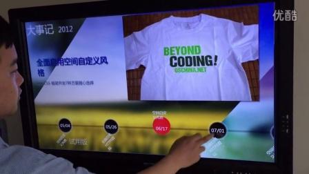 时间轴,大事件导视系统,触摸屏,北京北方三益科技