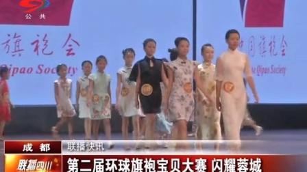 四川公共频道联播快讯《第二届环球旗袍宝贝大赛闪耀蓉城》