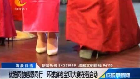 CDTV-1《优雅同韵感恩同行 环球旗袍宝贝大赛在蓉启动》