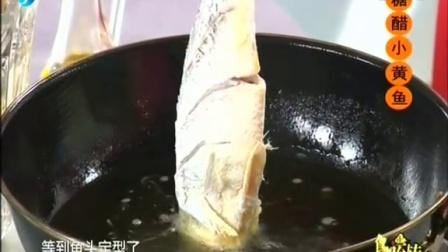 糖醋小黄鱼 食来运转 20150907