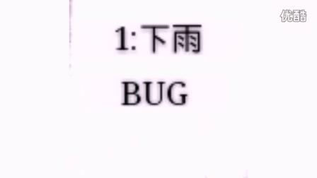 【我的世界】4个bug