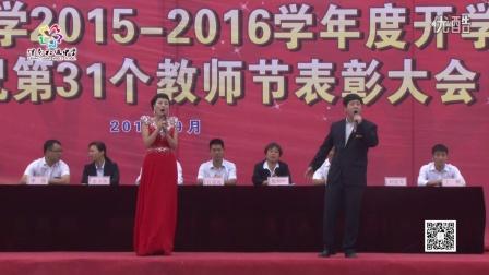 渭南初级中学2015-2016学年度开学典礼