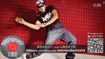 【太嘻哈】popping舞曲2015-popping Music 2015-toohiphop.com
