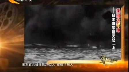 兵败太平洋——日本海军覆灭记(上) 穿越经典 20150911