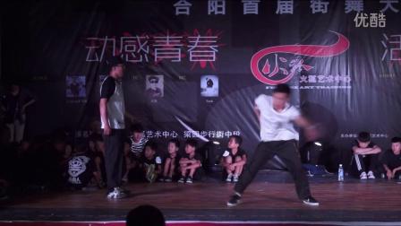合阳首届街舞大赛--半决赛