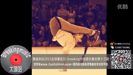 【太嘻哈】breaking舞曲bboy2015-www.toohiphop.com