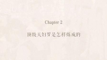 《悦食中国》纪录片特别版
