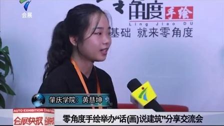 2015广东电视台采访 零角度手绘播出片