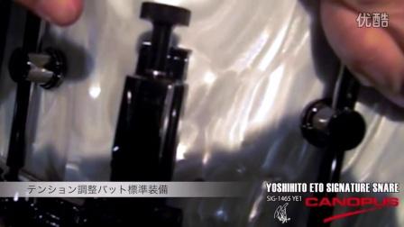 CANOPUS 江藤良人シグネチャースネア SIG-1465YE1