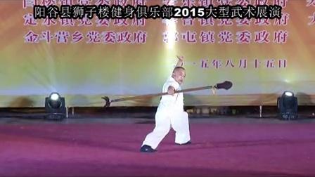2015阳谷狮子楼俱乐部传统武术展演2