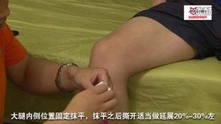MDS美迪邦运动防护肌能贴之跑步膝盖前侧疼痛减缓篇