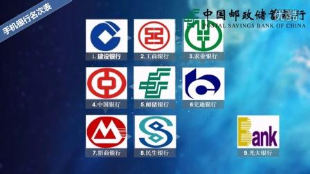 中国邮政储蓄银行ppt 手机银行 ppt