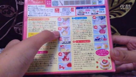日本食玩(做蛋糕)