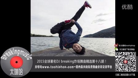 【太嘻哈】breaking舞曲bboy2015- Beastie Boys - Flute Loop-born经典推荐