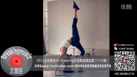 【太嘻哈】breaking舞曲bboy2015- The Bamboos - The Side Stepper-taisuke经典推荐