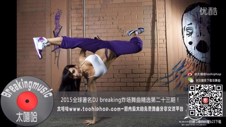 【太嘻哈】breaking舞曲bboy2015- Soopasoul - Ya Lookin' Tight-pokect经典推荐