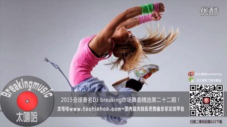 【太嘻哈】breaking舞曲bboy2015- Sharon Jones,The Dap-Kings - Keep On Looking 经典推荐