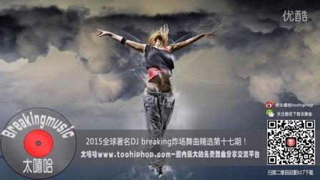 【太嘻哈】breaking舞曲bboy2015- The Bamboos - The Bamboos Theme-menno经典推荐