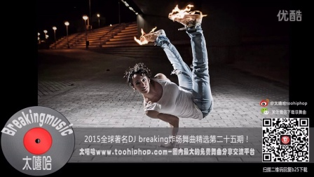 【太嘻哈】breaking舞曲bboy2015- The Bamboos - Pussy Footin'-kill经典推荐