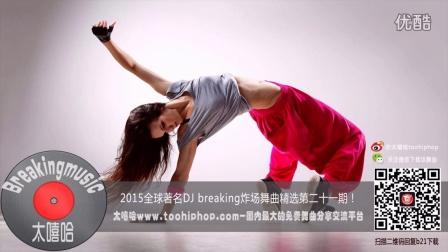 【太嘻哈】breaking舞曲bboy2015-  Salinas - Straussmania-taisuke经典推荐