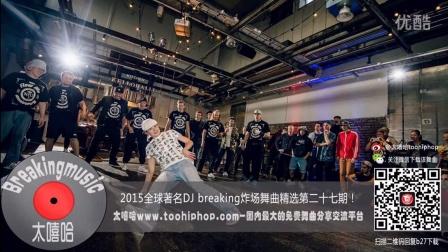 【太嘻哈】breaking舞曲bboy2015- The Bamboos - The Witch-hong10经典推荐