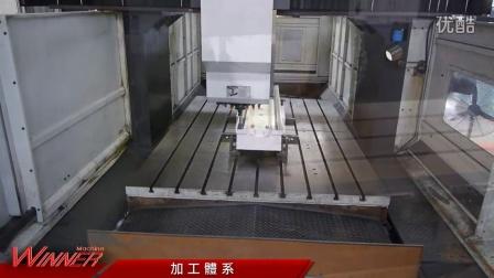 2015 WINNER威諾斯漢機床 中文簡介