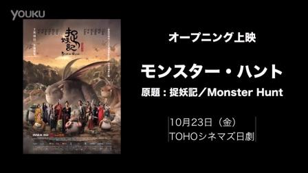 2015东京中国电影周