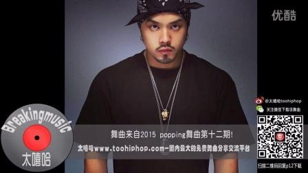 【太嘻哈】Popping Music - Melo Tec - Conversation-toohiphop.com