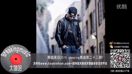 【太嘻哈】poppin舞曲 Tinman - Funk Gun Machun-toohiphop.com