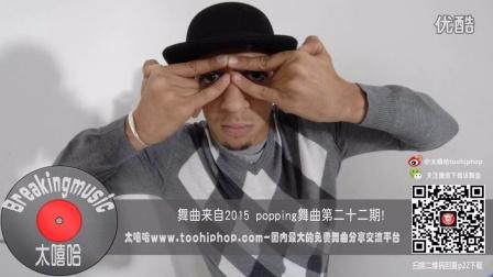【太嘻哈】poppin舞曲 Apollo G'eeze - Robot-toohiphop.com