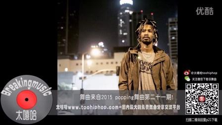 【太嘻哈】poppin舞曲- Free Things in Life-toohiphop.com