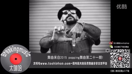【太嘻哈】poppin舞曲- DJ Kuu-toohiphop.com