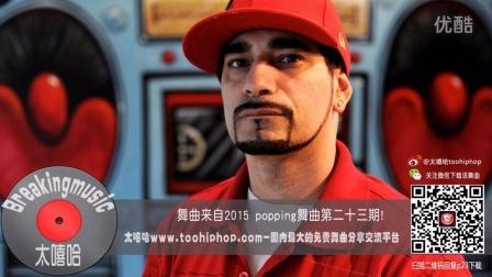 【太嘻哈】poppin舞曲 Tinman - Rock D'Beat-toohiphop.com