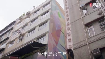 Walls 香港 #HOUSE OF VANS#之路